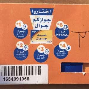 Maroc Telecom Schritt für Schritt Anleitung Abfragenummern